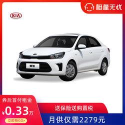 起亚焕驰2020款 1.4L 自动舒适天窗版 国VI 整车新车定金汽车分期