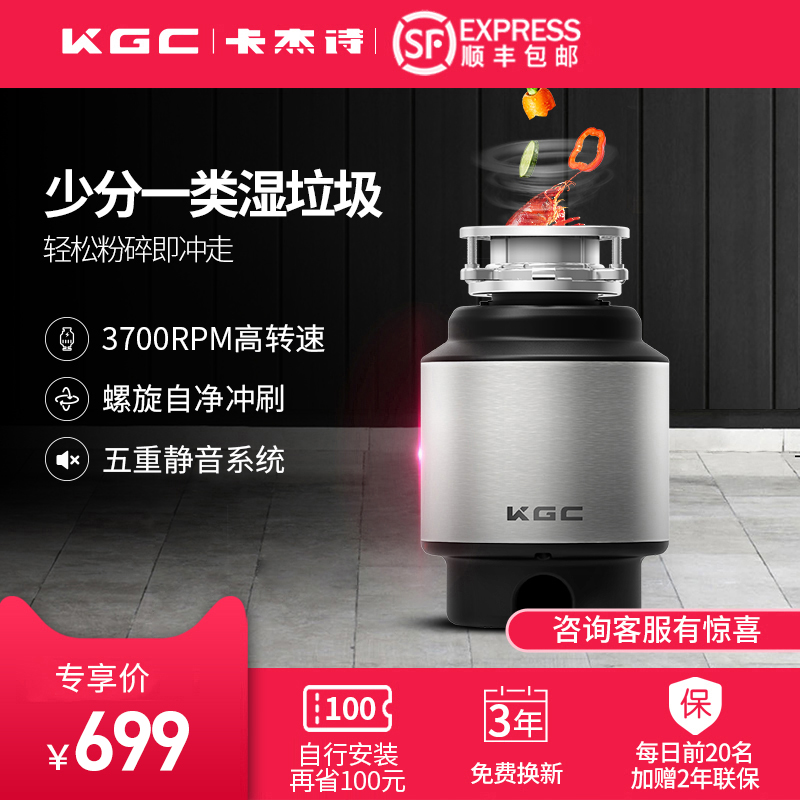 KGC / kajieshi kitchen waste processor full automatic household kitchen sink mixer grinder