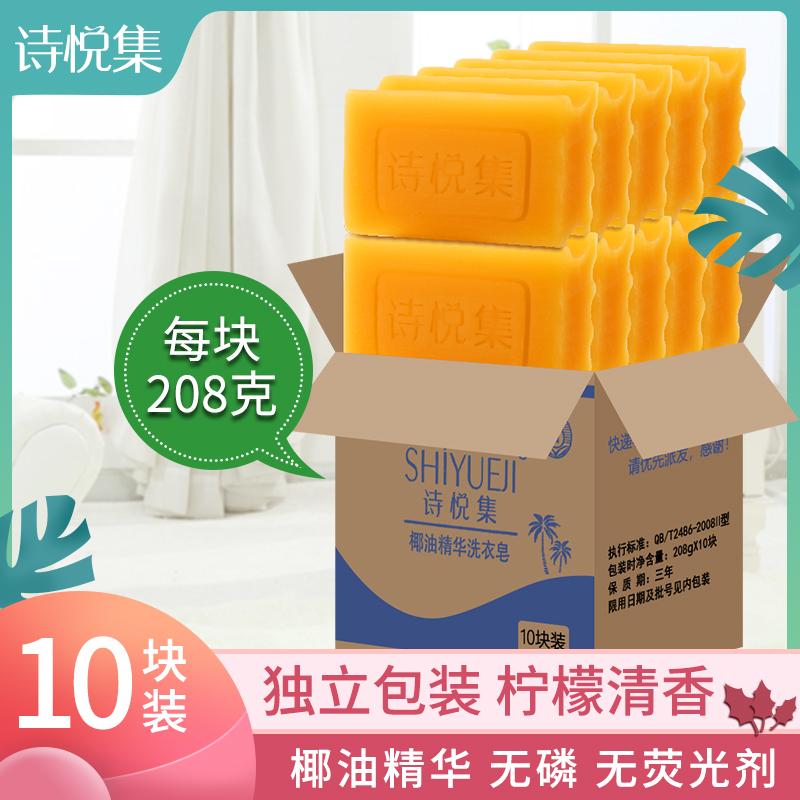 诗悦集洗衣皂208g*10块透明皂84老肥皂手洗内衣皂家用组合装整箱