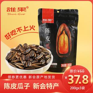 谁果陈皮瓜子新会特产陈皮零食坚果网红休闲办公室零食即食陈皮