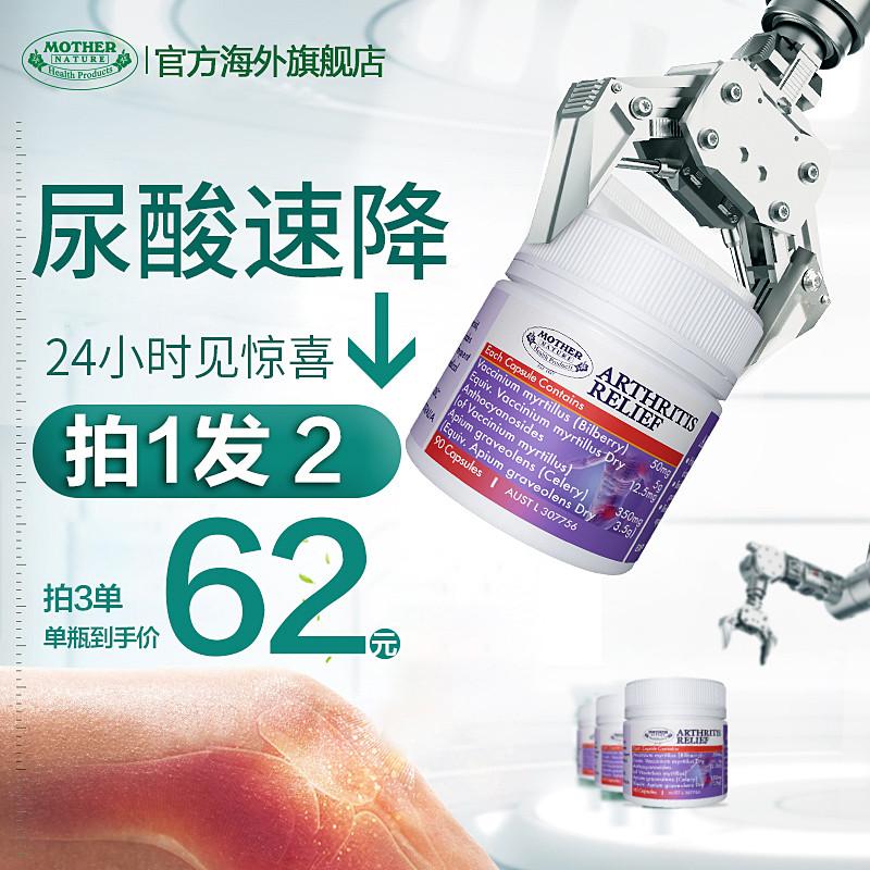MN澳洲关节保健品芹菜籽精华西芹籽精华尿酸高风痛尿酸降胶囊2