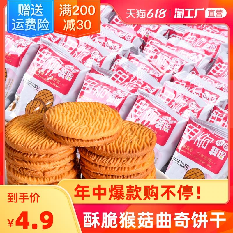 猴菇饼干整箱代餐早餐零食品散装猴头菇小吃休闲小包装多口味自选