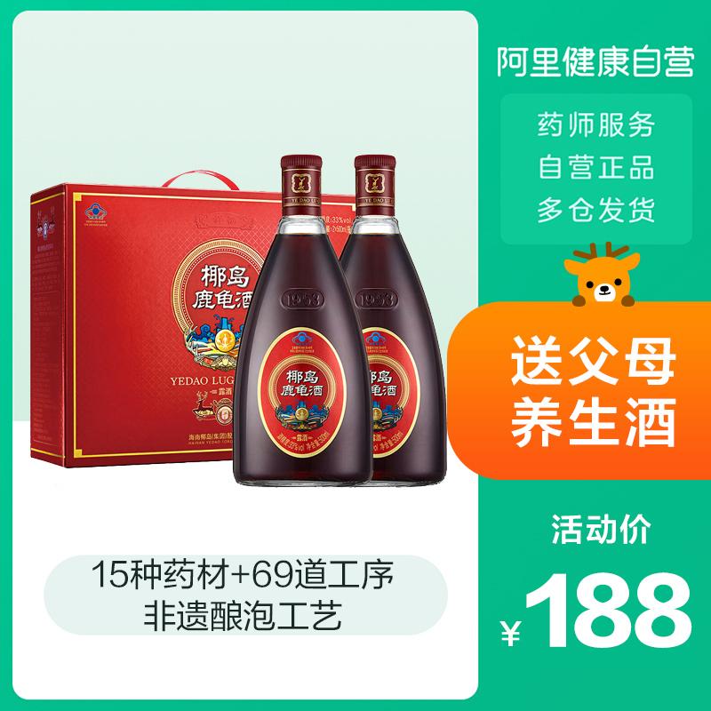 Coconut Island deer and tortoise wine 33 degree gift for parents and elders health wine nourishing 500ml * 2 gift box