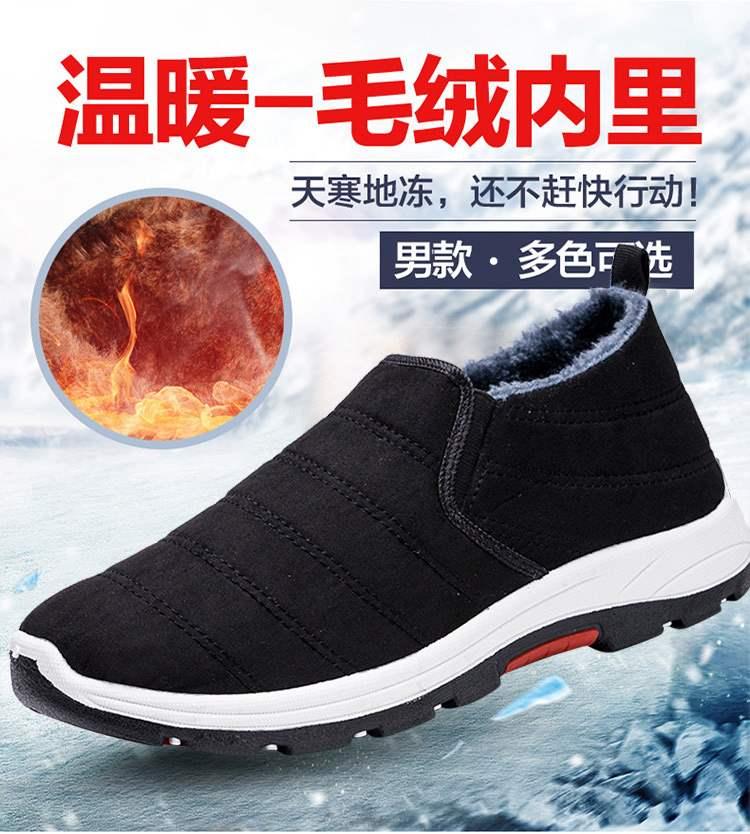 棉鞋散步保暖冬季老北京布鞋司机休闲加绒加厚二百搭男鞋防滑棉鞋