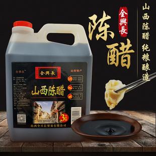 全兴长山西陈醋3年陈酿桶装山西醋