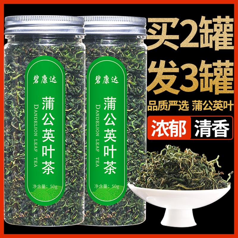 买2发3蒲公英茶蒲公英叶茶正品非特级野生蒲公英根茶泡水喝的东西