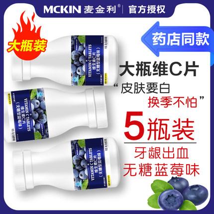 麦金利维生素C片蓝莓味维C片咀嚼片天然vc片成人含片儿童增长高ve