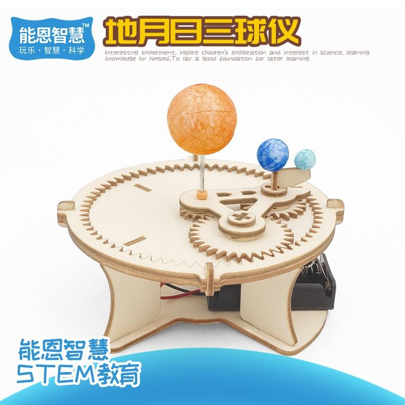 太阳月亮地球天体演示电动三球仪学习模型diy手工作品科技小制作