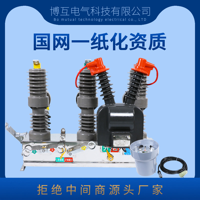 Zw32-12f / 630A outdoor high voltage vacuum circuit breaker boundary switch intelligent with Watchdog