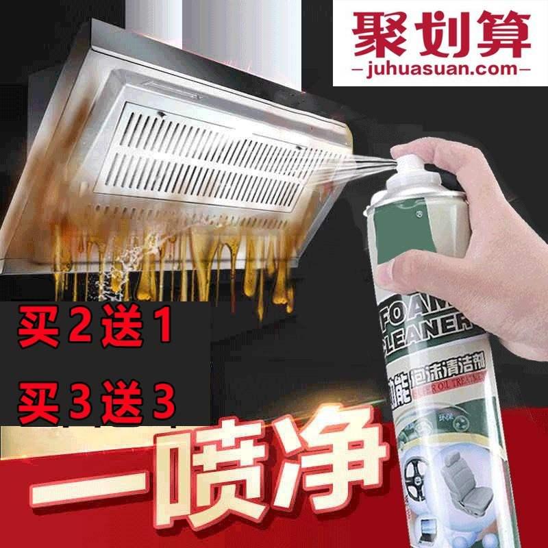 Clean Wang foam cleaning agent, car home textile detergent bottle wash car shop