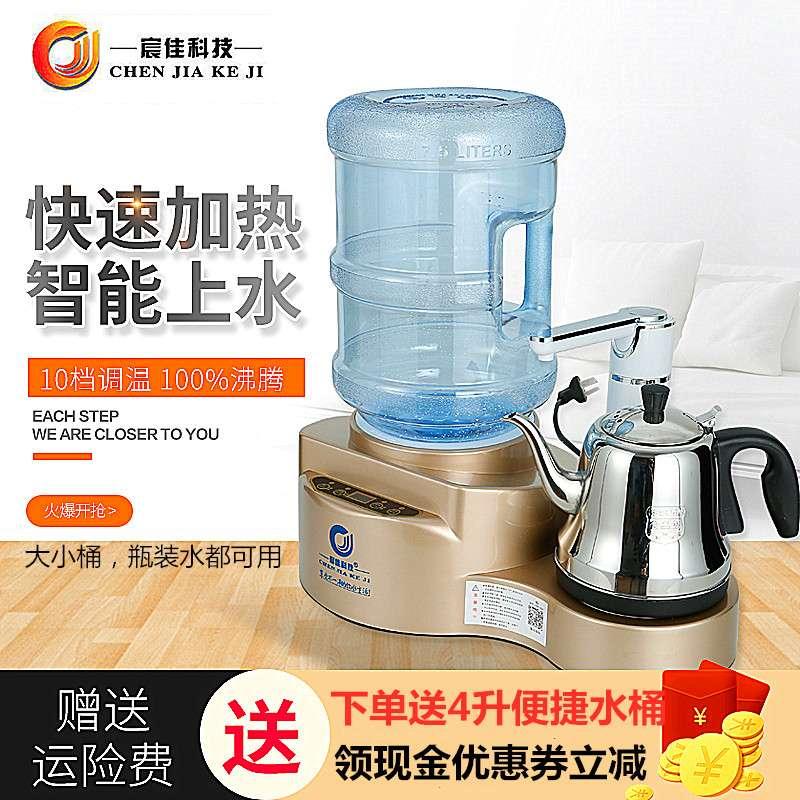 宸佳上置桶装水茶吧机饮水机台式冷热开水机家用智能多功能烧水壶