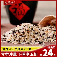【谷乐松】三色杂粮糙米5斤