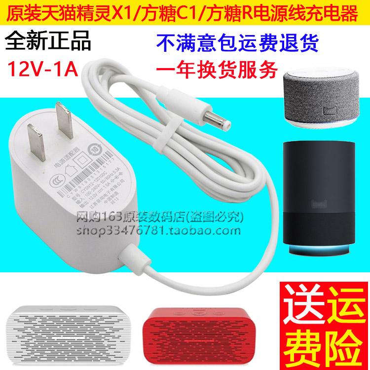 天猫精灵X1原装电源线适配器M1曲奇方糖智能音箱蓝牙音响充电线器