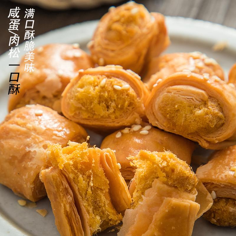 寻脆记网红零食黄金一口酥肉松咸蛋黄鸡蛋酥休闲零食糕点点心170g