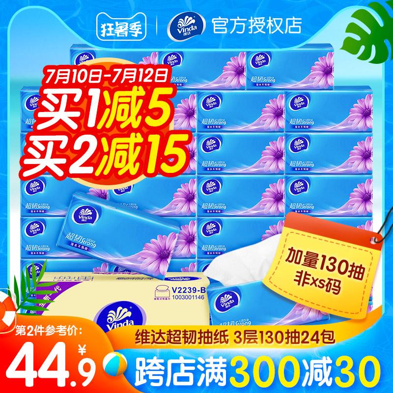 維達紙巾抽紙家用3層130抽24包家庭裝餐巾紙衛生紙實惠裝紙抽整箱