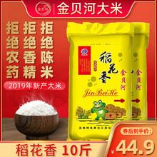 金贝河稻花香大米10斤