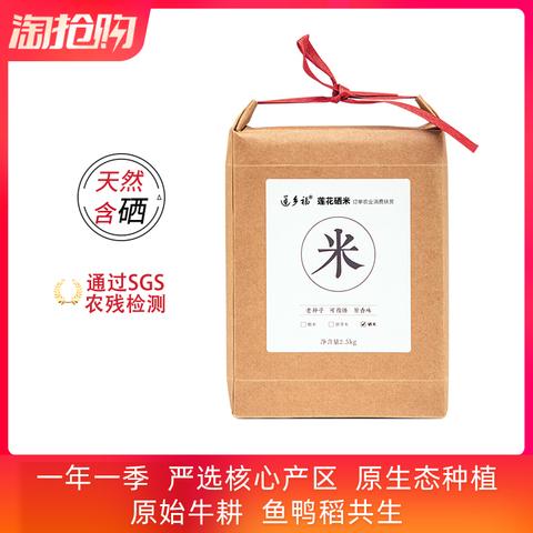 吉内得 2020新米富硒大米2.5kg一级长粒香米江西特产真空包装5斤