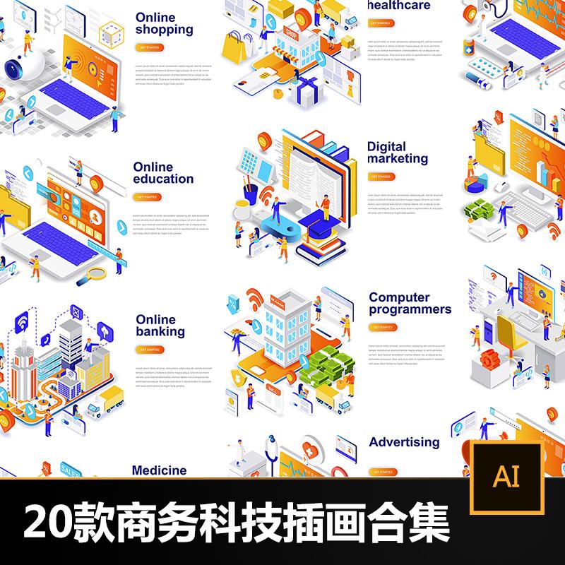 2.5D插画商务科技医疗教育购物城市办公视频图标设计素材模板S141-视频素材-sucai.tv