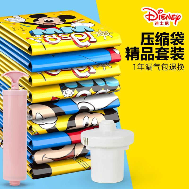 迪士尼被子衣服真空特大号棉压缩袋