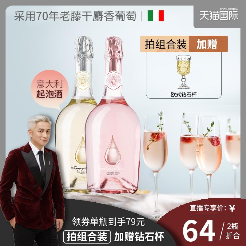 天使之泪意大利莫斯卡托moscato甜白葡萄酒起泡酒香槟原瓶进口