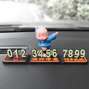 臨時停車牌移車電話號碼牌車內創意可愛3d立體挪車牌汽車用品裝飾