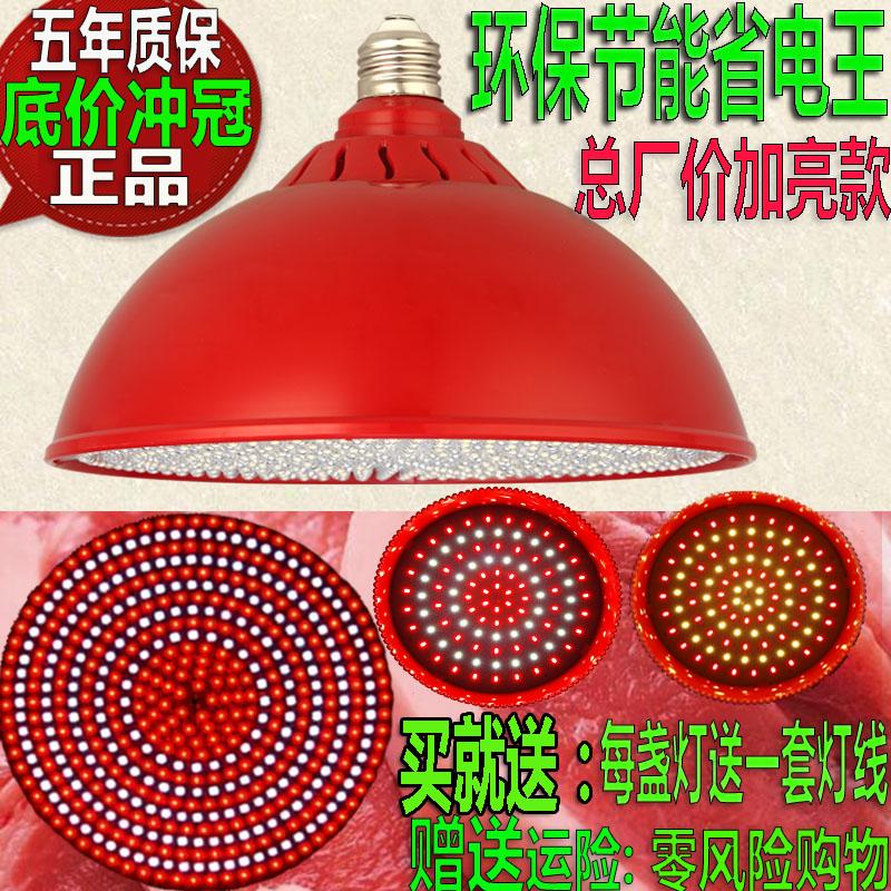 LED生鲜灯猪肉灯鲜肉灯卤菜熟食店专用灯超市海鲜蔬菜水果吊灯泡