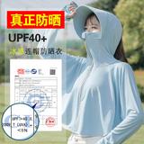 商场同款,UPF50+,体感-5度# 蚕霓 冰丝连帽长袖防晒服  券后18元起包邮