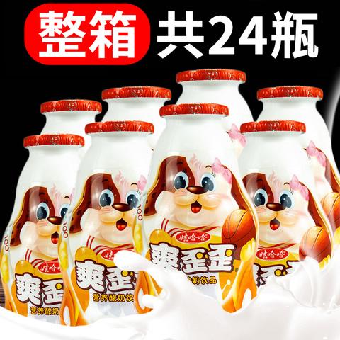 娃哈哈爽歪歪整箱24瓶哇哈哈儿童风味酸奶早餐牛奶饮料散装批发