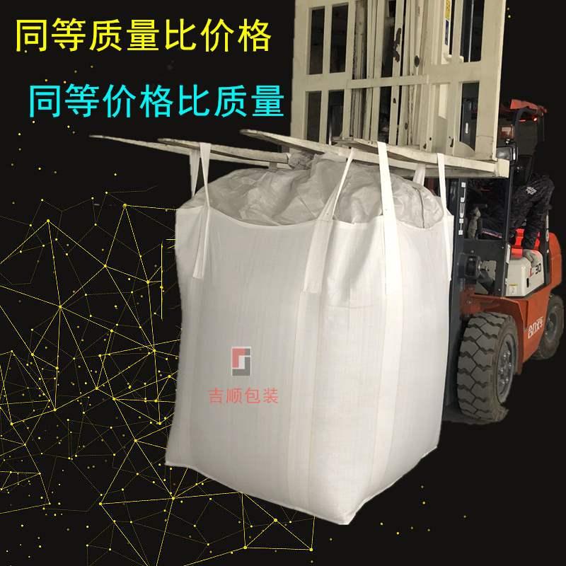 托盘加厚工业吨袋1吨2吨集装袋吨包袋耐磨大用软污泥太空袋编织袋