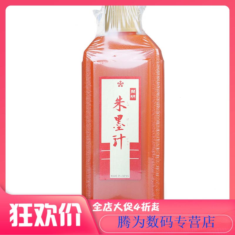 朱墨120/400ml日本进口朱墨液红色墨汁朱液作品专用书法国画