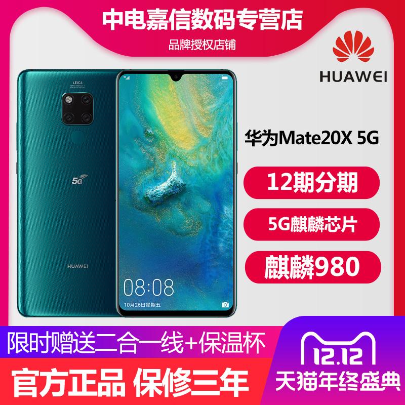 【当天发12期分期】HUAWEI /华为 Mate20X 5G版手机麒麟980官方旗舰店正品支持5g双模全网通mate20xPro全面屏