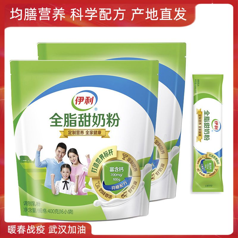 Whole milk powder students add calcium and zinc milk powder students milk powder high school primary school students bag independent