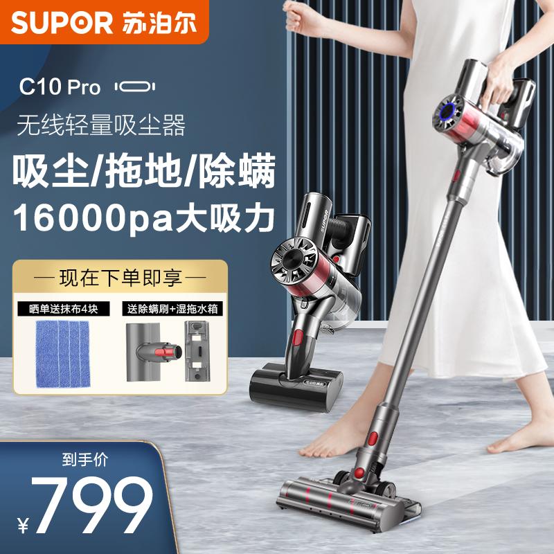 苏泊尔吸尘器无线手持家用拖把扫拖吸三合一拖把电动洗地机拖地机