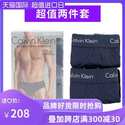 【两条装】正品CK Calvin Klein CK男士弹性纤维抗菌透气三角内裤