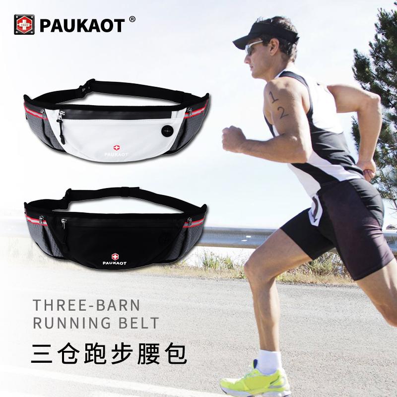 运动跑步腰包男女款手机腰包马拉松健身装备贴身超薄多功能腰带包,可领取5元天猫优惠券