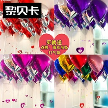 18 inch love heart-shaped aluminum film balloon Christmas wedding wedding wedding room decoration birthday decoration supplies