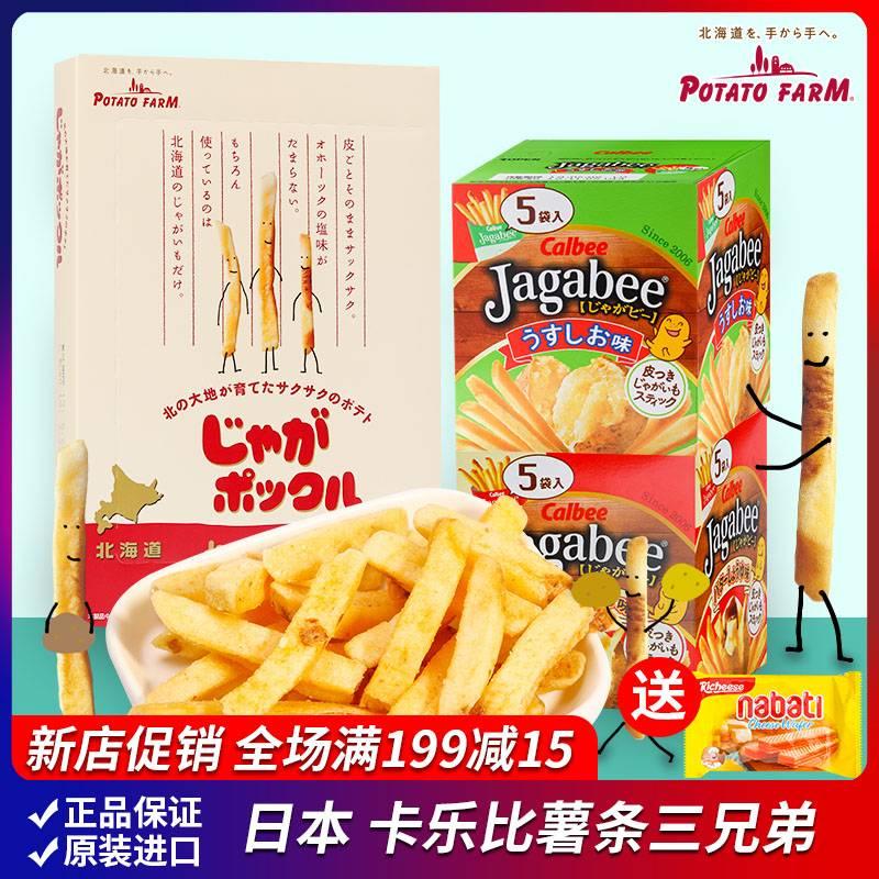 日本进口零食北海道Calbee卡乐比薯条三兄弟休闲膨化好吃网红食品