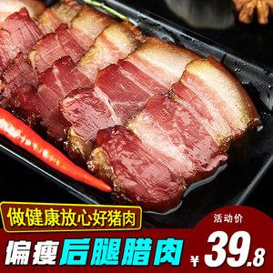 乡恰坊农家自制后腿400g正宗腊肉