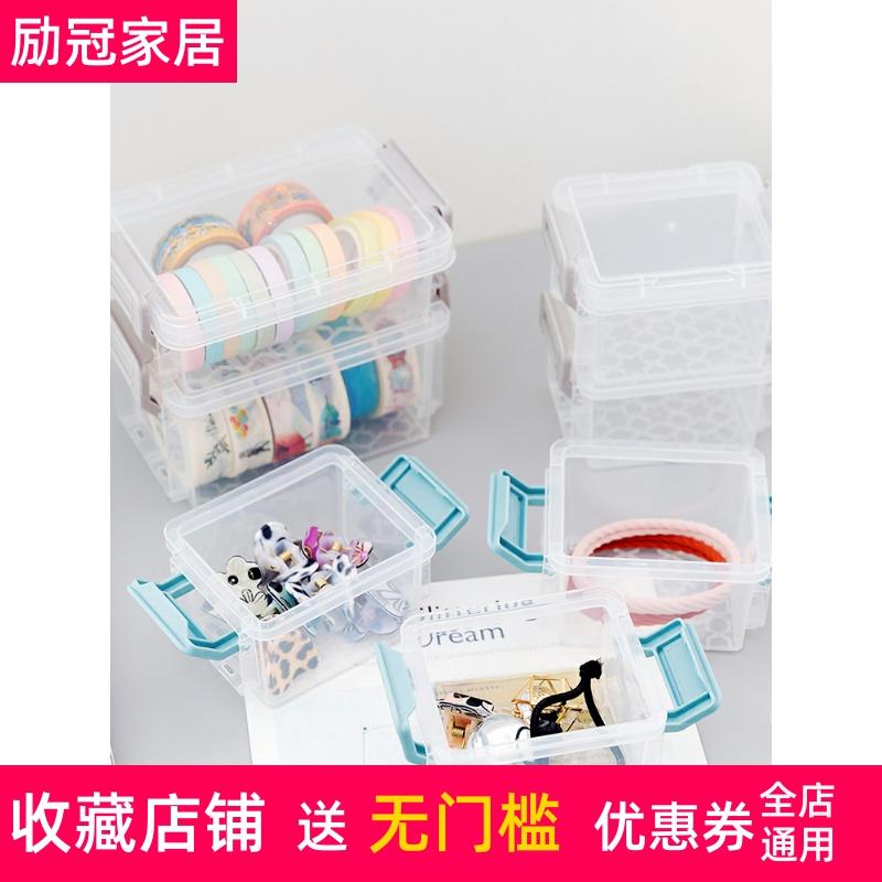 魔扣收纳盒手帐胶带收纳盒办公桌面迷你整理盒饰品盒透明三层方形