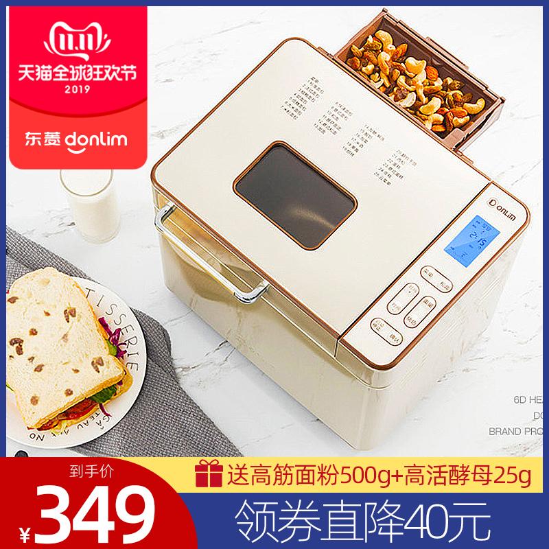 东菱面包机家用全自动揉面发酵和面机小型酸奶蛋糕烘培馒头搅拌机
