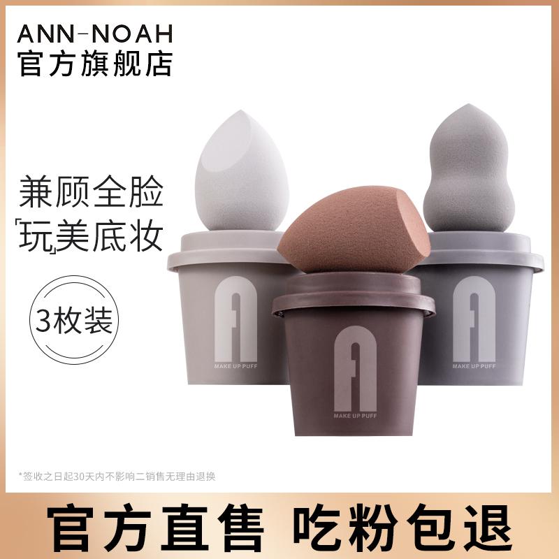 李佳埼超软美妆蛋葫芦海绵粉扑不吃粉气垫彩妆蛋干湿两用化妆工具