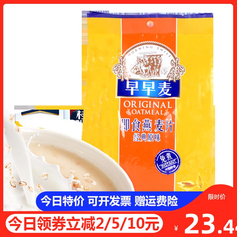 天喔早早麦原味燕麦片980克即食冲饮燕麦片营养谷物杂粮早餐速溶