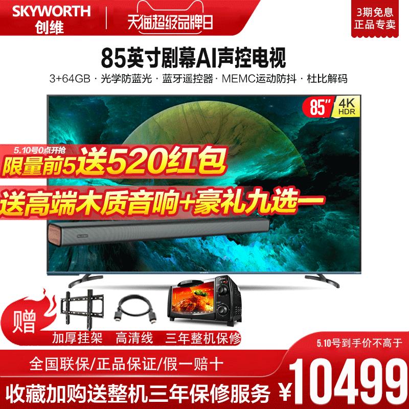 创维85a9 85英寸4k高清智能电视机
