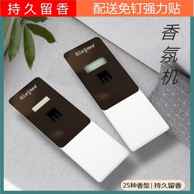 Hanging wall toilet agent electric incense room home fragrance machine fresh toilet automatic fragrance machine set atomization