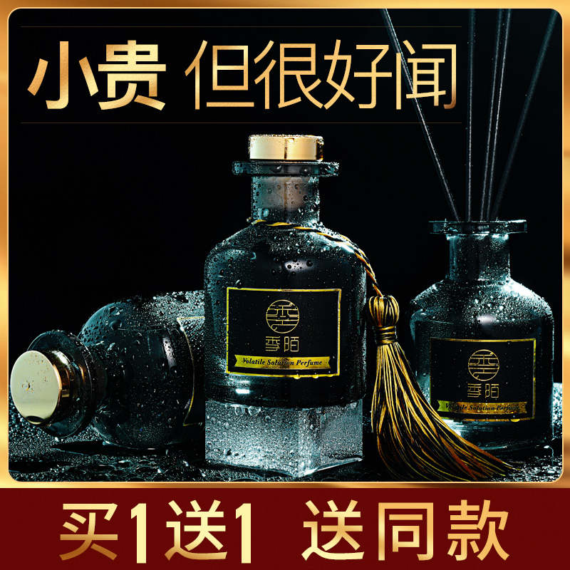 No fire aromatherapy essential oil, room air freshener, indoor fragrance, essential oil, long sleep, smoked perfume.