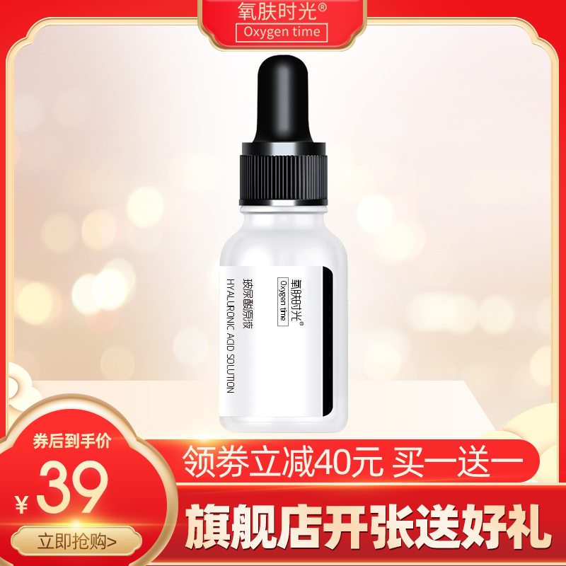 Oxygen time hyaluronic acid original solution moisturizing, moisturizing, moisturizing, moisturizing, hydrating and shrinking pore water authentic