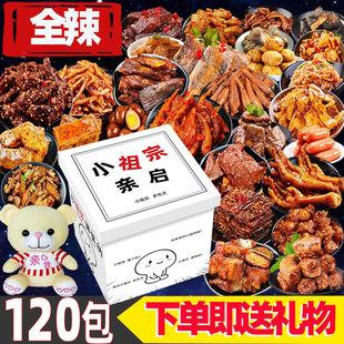 零時零食大禮包小吃麻辣條兒時湖南特產一整箱組合超大混裝全辣味