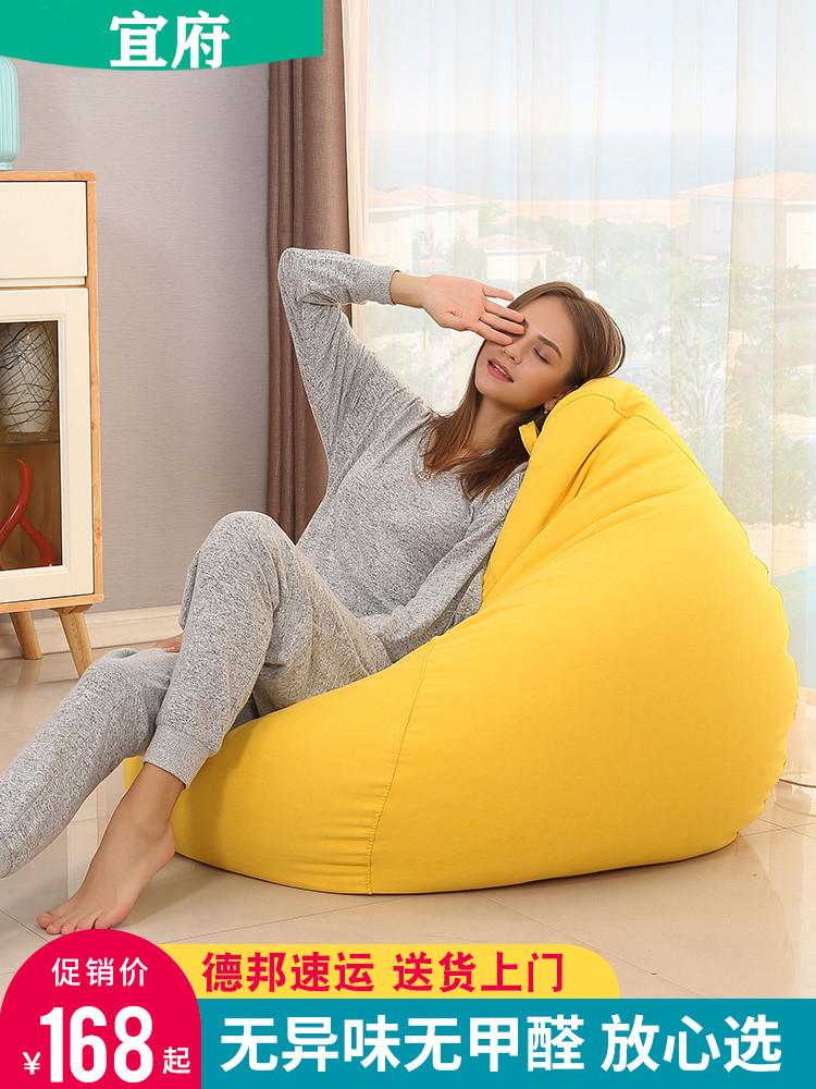 宜府懒人沙发单人榻榻米小户型客厅卧室日式休闲EPP软豆袋沙发椅198.00元包邮