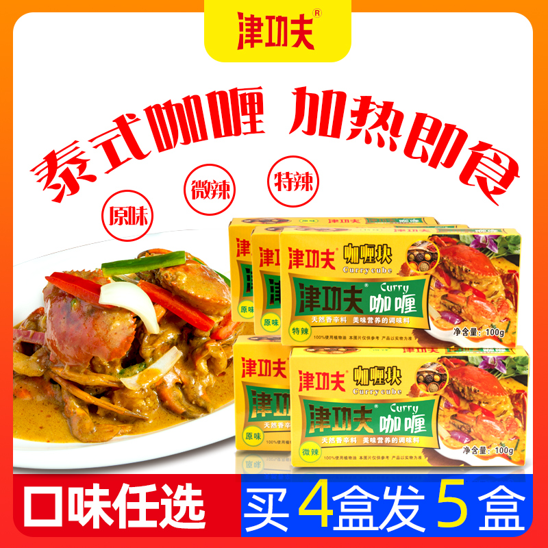 Tianjin Kungfu Thai Style Curry block 100g * 4 boxes of curry powder sauce quick food chicken rice home use curry seasoning bibimbap