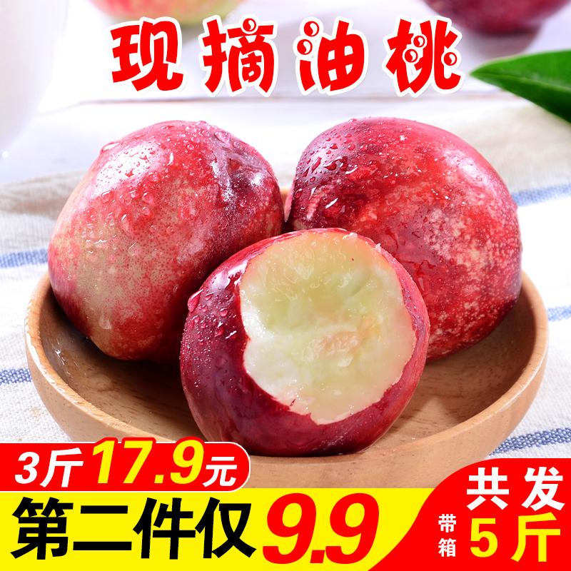 (拍2件共发带箱5斤)油桃3斤装新鲜时令水果整箱当季软桃孕妇包邮